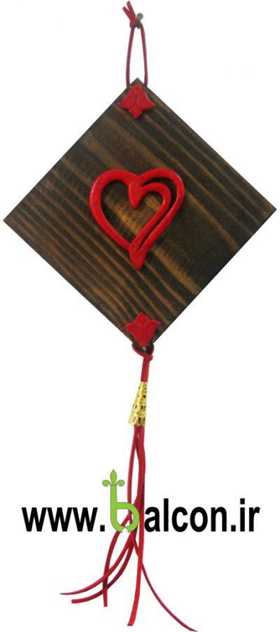 آویز چوبی عشق - دو خطی 01