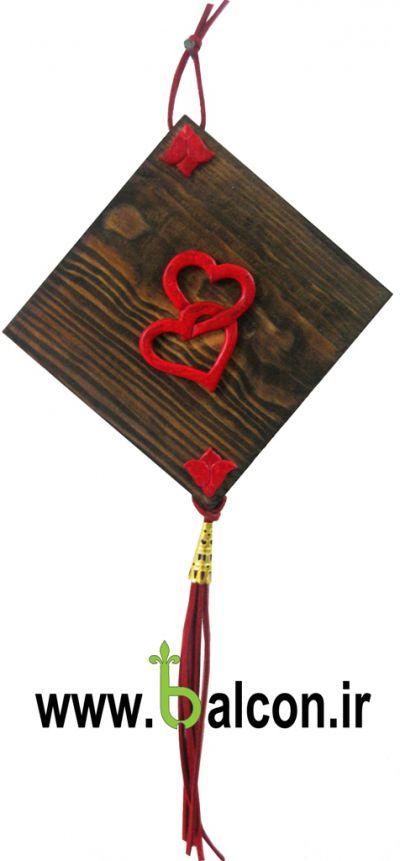 آویز چوبی عشق - دو قلب 01