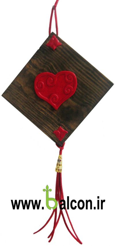 آویز چوبی عشق - پیچشی 1 01