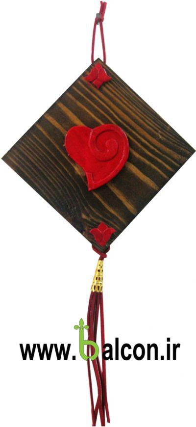 آویز چوبی عشق - پیچشی 2 01