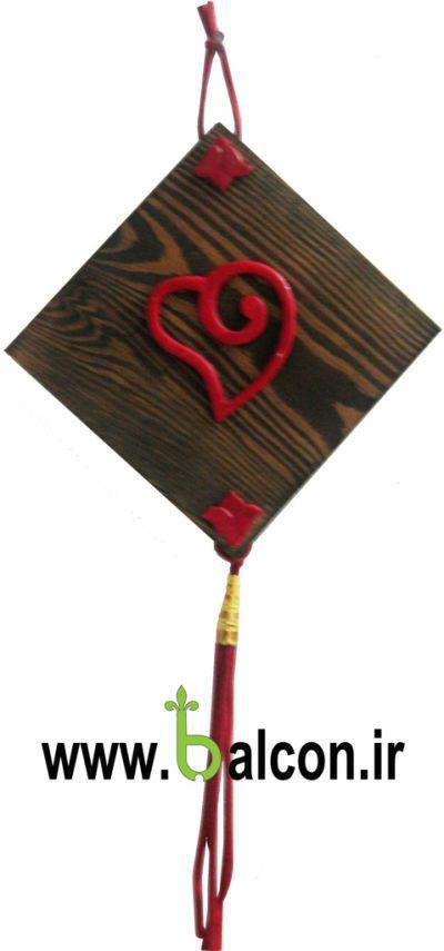 آویز چوبی عشق - پیچشی 2 02